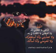 أدعية روعة   Arabic quotes, Islamic quotes, Quotes