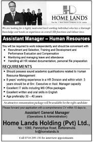 assistant manager human resources home lands holdings pvt assistant manager human resources best job site in sri lanka lk