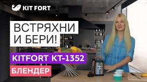 <b>Блендер Kitfort KT</b>-<b>1352</b> Shake & Take - YouTube