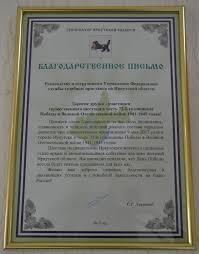 Новости Официальный сайт Управления Федеральной службы судебных  Благодарственное письмо от Губернатора Иркутской области получили судебные приставы