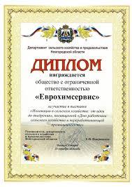 Проект инновационной фермы jcb награжден дипломом За проект инновационной фермы компания Еврохимсервис награждена Дипломом от департамент сельского хозяйства и продовольствия Новгородской области