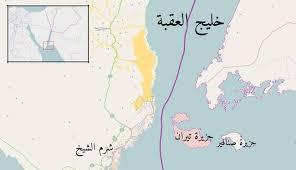 Image result for جزایر مصری با امضای ژنرال السیسی رسما به سعودیها فروخته شد!