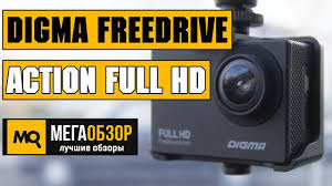 <b>Digma FreeDrive Action</b> FULL HD обзор экшн-камеры - YouTube