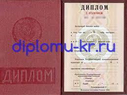 Купить диплом СССР в Красноярске diplomu kr ru Советские дипломы СССР