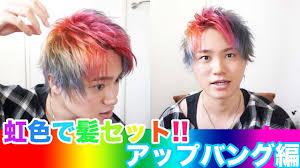 虹色の髪の毛で髪セットしてみた2wayアップバング編 Youtube