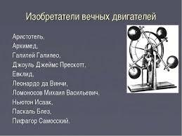 Реферат по физике вечный двигатель > в каталоге Реферат по физике вечный двигатель