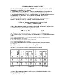 Выбор варианта схемы КМАПРР для хранения тарно упаковочных грузов  Выбор варианта схемы КМАПРР для хранения тарно упаковочных грузов Раздел 5 курсовой работы