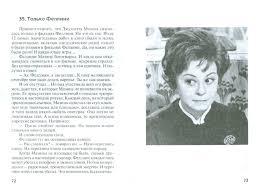 "Книга: ""<b>Федерико</b> Феллини: ""Моя Джульетта"""" - <b>Николай</b> ..."