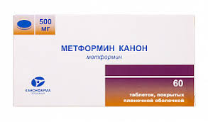 <b>Метформин канон 500мг</b> 60 шт. таблетки покрытые пленочной ...