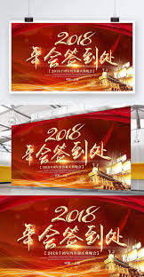 Signboard Template Red Gorgeous Annual Meeting Signboard Template Design Free Psd