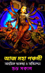 Subho Panchami in Bengali images