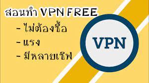 สอนใช้ VPN ฟรีแรงๆ How to register vpn free - YouTube