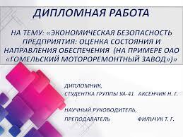 Дипломная работа на тему оценка кредитоспособности предприятия Оценка кредитоспособности предприятия