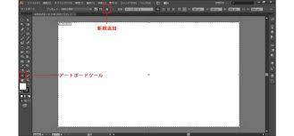 Illustratorで複数のアートボードを作成する方法とその活用術 時短を