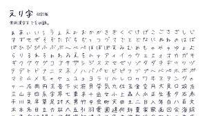 フリー素材 手書きで丁寧に作られた常用漢字収録の日本語フリー
