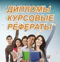 Курсовые и дипломные работы под заказ Московский финансовый колледж Немногие студенты умеют правильно написать курсовую или дипломную работу Одно дело изложить в ней всю актуальную информацию по теме но совсем другое дело
