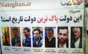 Image result for خاوری و احمدی نژاد