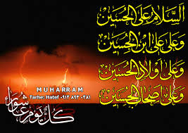 Image result for تسلیت ماه محرم