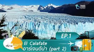 เที่ยวนี้ขอเมาท์ ตอน El Calafate อาร์เจนติน่า Ep1 part2 - YouTube