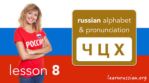 Offered phonetic russian keyboard layouts are free of charge. Russian Pronunciation Alphabet The Russian Letters Ch C H Youtube