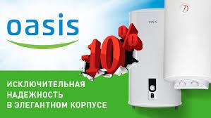 Электрические <b>водонагреватели OASIS</b> купить в Новосибирске ...