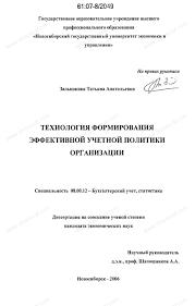 Диссертация на тему Технология формирования эффективной учетной  Диссертация и автореферат на тему Технология формирования эффективной учетной политики организации