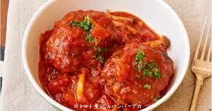 トマト 煮込み ハンバーグ