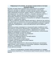 План график КУРСОВАЯ РАБОТА Информация об условиях поставки тепловой энергии