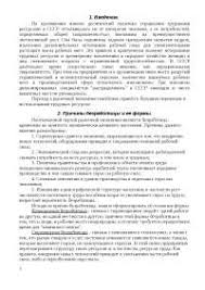 Титульный лист государственная политика занятости в России реферат  Государственная политика занятости в России реферат по трудовому праву скачать бесплатно безработица трудоустройство служба структура населения