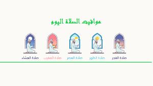 موعد اذان الفجر اليوم 11 رمضان في الرياض والمدينة ومكة المكرمة.. امساكية  رمضان في السعودية 1442 - إقرأ نيوز