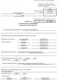 Инвентаризация денежных средств Образец приказа о проведении инвентаризации кассы