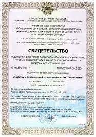 Свидетельства СРО Лицензии ИСО Учредительные cертификаты   sro ess ru