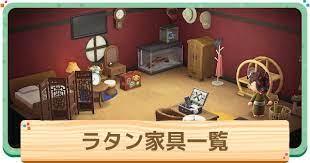 あつ 森 ラタン 家具