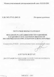 Механизм реализации Конституционных гарантий прави законных  Механизм реализации Конституционных гарантий прави законных интересов несовершеннолетних в Кыргызской Республике Общая характеристика работы