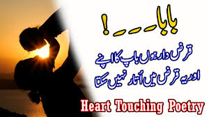 Heart Touching Poetry For Father Part 2 2 Line Urdu Poetry About Father Baba Ke Liye Shayari