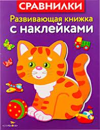 Книга <b>СТРЕКОЗА</b> Развив.<b>книжка с наклейками</b>.Сравнилки мягк ...