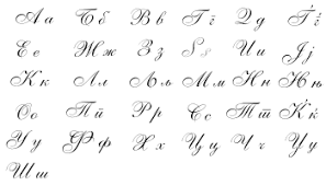 capital letters in cursive 350px macedonian cursive scriptg