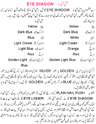 eye makeup tips for small eyes in urdu