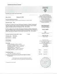 Resume Scan Template Russian Birth Certificate Translation Service Resume Scan 13