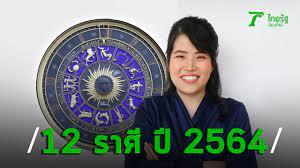 เช็กดวง 2564 พ.พาทินี บอก 12 ราศี เด่น ดัง ปังแน่นอน