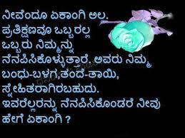 Aa Quotes Stunning Kannada Wall P Os Kannada Images A A Print Email Hover Me