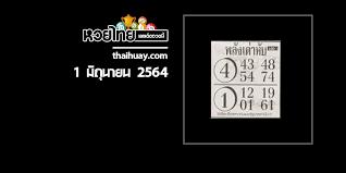 หวยคำชะโนด เลขเด็ดหวยดังที่มีคอหวยทั่วประเทศเฝ้ารอคอยเลขเด็ดป่าคำชะโนดกันจำนวนมาก ดูเลขเด็ดคำชะโนดงวดนี้ แนวทางเลข 3 ตัว และ 2 ตัว โต๊ด. Z0mmolis2eritm