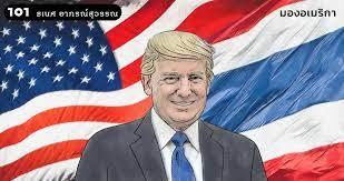วิกฤตการเมืองในสองนคราประชาธิปไตย : สหรัฐฯ กับไทย