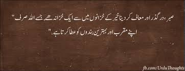 Beautiful Urdu Quotes Facebook Best of Best Urdu Quotes FB Covers On Patience Urdu Thoughts