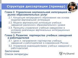 Презентация на тему Корпоративные коммуникации и корпоративная  8 Структура диссертации