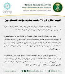 """وزارة البيئة والمياه والزراعة Twitterren: """"تعلن """"البيئة"""" عن توفر (77) وظيفة  بيطرية شاغرة للسعوديين على نظام الوظائف المؤقتة للمزيد نأمل الاطلاع على  الرابط https://t.co/jnNK7pXNNO… https://t.co/r5fT2sTKUZ"""""""