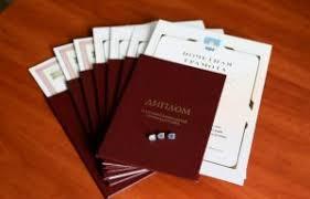 Купить диплом о высшем образовании в Москве с доставкой Купить диплом о высшем образовании в