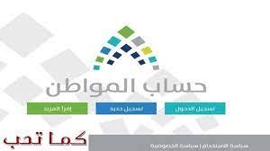 بوابة حساب المواطن تسجيل دخول وتحديث البيانات برقم الهوية 1443 - كما تحب