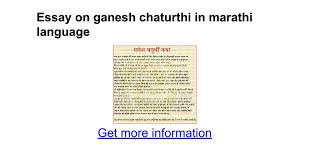 essay on ganesh chaturthi in marathi language google docs