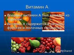 Презентация на тему Наша пища и витамины Витамины спасают  2 Витамин